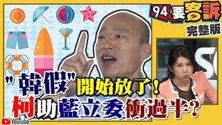 韓國瑜確定請假!拜媽祖就是中國人嗎?