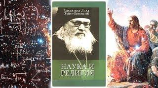 Святитель Лука (Войно-Ясенецкий). Наука и религия. Глава третья. Источники предубеждения. ч.7