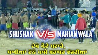 Best Kabaddi Match || Shushak Vs Mahian Wala || Mahla Kalan Kabaddi Cup
