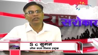 Appan Tv Interview Appan Sarokar with S C Suman vs Puran Rauniyar