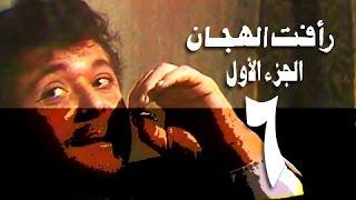 رأفت الهجان جـ1׃ الحلقة 06 من 15