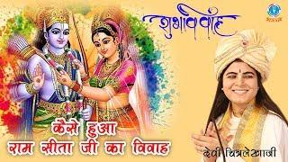 कैसे हुआ राम सीता जी का विवाह !