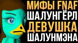 МИФЫ FNAF - ШАЛУНГЁРЛ - ДЕВУШКА ШАЛУНМЭНА!