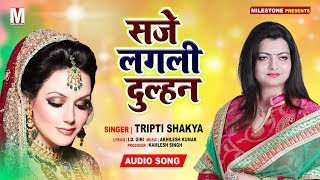 Tripti Shakya - Saje Lagali Dulhan - Khanake Lagal Kangana - Bhojpuri Folk Song - Download this Video in MP3, M4A, WEBM, MP4, 3GP