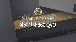 삼성전자 860 QVO (1TB)_동영상_이미지