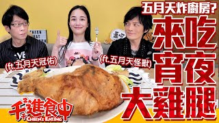 【Chien-Chien is eating】Having big chicken thigh with Ming and Monster from MayDay