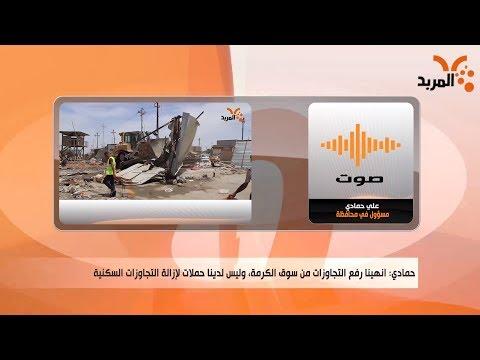شاهد بالفيديو.. حملة لرفع التجاوزات عن الطريق بين ساحة سعد وصناعية حمدان بالبصرة #المربد