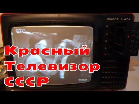 Красный Телевизор СССР