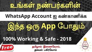 netwa spy for whatsapp free - मुफ्त ऑनलाइन वीडियो