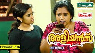 Aliyans - 116 | വാശി | Comedy Serial (Sitcom) | Kaumudy
