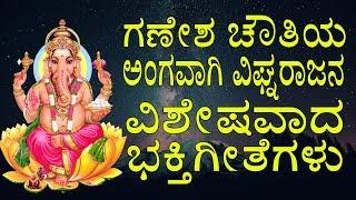 ಗಣೇಶ ಚೌತಿಯ ಅಂಗವಾಗಿ ವಿಘ್ನರಾಜನ ವಿಶೇಷವಾದ ಭಕ್ತಿಗೀತೆಗಳು  Sri Vinayaka Stothram Jayasindoor Bhakthi Geetha