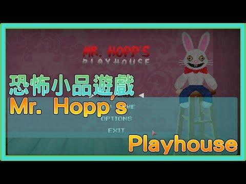 【翔龍實況】Mr  Hopp's Playhouse  恐怖小品遊戲 ➽兔兔鬼抓人