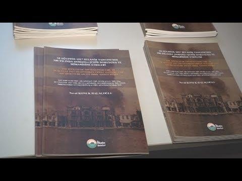Παρουσίαση βιβλίου για την πυρκαγιά της Θεσσαλονίκης το 1917