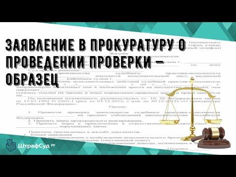 Заявление в прокуратуру о проведении проверки — образец