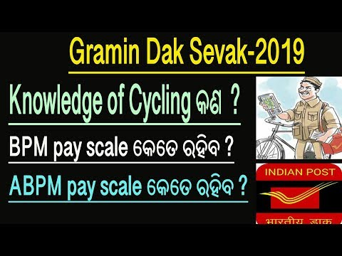 Gramin Dak Sevak 2019, What is TRCA ? How much salary for