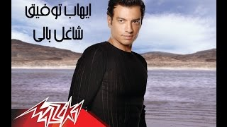 Shaghel Baly - Ehab Tawfik شاغل بالى - إيهاب توفيق
