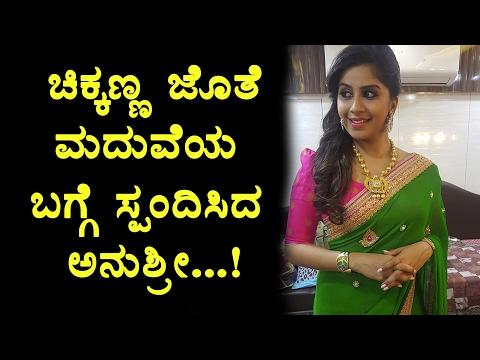 Anushree reacts on marriage rumors | Anushree chikkanna marriage | Top Kannada TV | Anushree