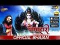 Baba Balaknath Bhajan 2018 | Paunahari Jado Bolda | Kulbinder Moosapuria