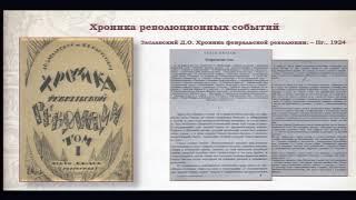 К 100-ЛЕТИЮ ФЕВРАЛЬСКОЙ РЕВОЛЮЦИИ 1917 ГОДА