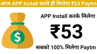 New App ‌₹53 + ₹53 Paytm Cash Unlimited Times New Earning App 2020 !! Bast Paytm Cash Earning App - Download this Video in MP3, M4A, WEBM, MP4, 3GP