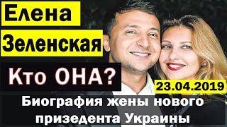 Елена Зеленская, кто она Биография жены нового призедента Украины главные новости Украина сегодня