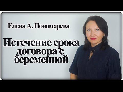 Увольнение беременной в связи с истечением срока договора - Елена А. Пономарева