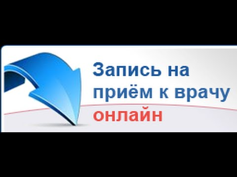 Как записаться к врачу через Интернет на Портале Госуслуг Курской области