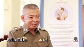 รายการ Police Talk : วิทยุสื่อสาร