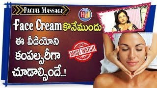 Home Tips-Things You Should Know Before Buying Face Massage Creams-LalithaReddy Cosmetologist-Hai TV