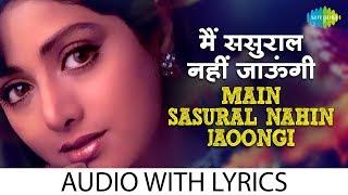 Main Sasural Nahin Jaoongi with lyrics | मैं ससुराल