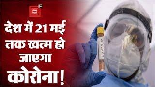 अमेरिका, ब्रिटेन और इटली जैसे देशों में ही नहीं, भारत में भी कोरोनावायरस का संक्रमण लगातार बढ़ता जा रहा है। भारत में फिलहाल कोरोना के संक्रमण को रोकने के लिए 3 मई तक लॉकडाउन लागू है। अब हर किसी का ये सवाल है कि आखिर कोरोना वायरस का ये प्रकोप खत्म कब होगा? ये जानलेवा कोरोनावायरस कब तक पूरी दुनिया पर कहर बरपाएगा इसे लेकर भी इससे जुड़े अलग-अलग दावे किए जा रहे हैं। लेकिन इन दावों के बीच भारत के लिए एक अच्छी खबर भी है। दरअसल सिंगापुर की एक यूनिवर्सिटी का दावा है कि भारत में 21 मई के आस-पास कोरोना वायरस खत्म हो सकता है। जी हां..... सही सुना आपने। दरअसल, सिंगापुर यूनिवर्सिटी ऑफ टेक्नोलॉजी एंड डिजाइन ने आर्टिफिशियल इंटेलिजेंस के जरिये कोरोना वायरस के फैलने की रफ्तार का विश्लेषण किया है।  To Subscribe on Youtube:  https://www.youtube.com/user/punjabkesaritv  Follow us on Twitter : https://twitter.com/punjabkesari  Like us on FB: https://www.facebook.com/Pkesarionline/
