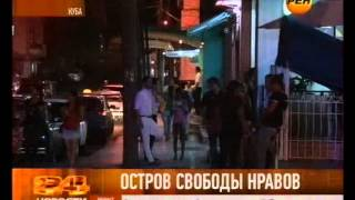 Куба. Проституция победила