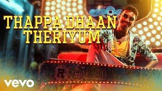 Maari - Thappa Dhaan Theriyum  Lyric | Dhanush, Kajal Agarwal | Anirudh