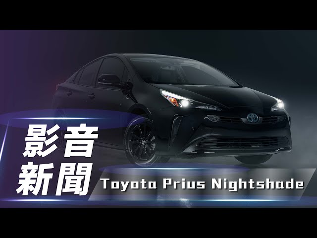 【影音新聞】2022 Toyota Prius Nightshade 黑化更有型 Nightshade闇影版正式登場!【7Car小七車觀點】
