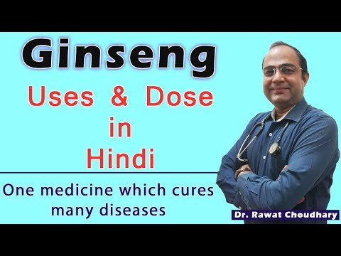 Ginseng Uses and Dose | How to use ginseng | Ginseng Medicine | जिनसेंग के उपयोग