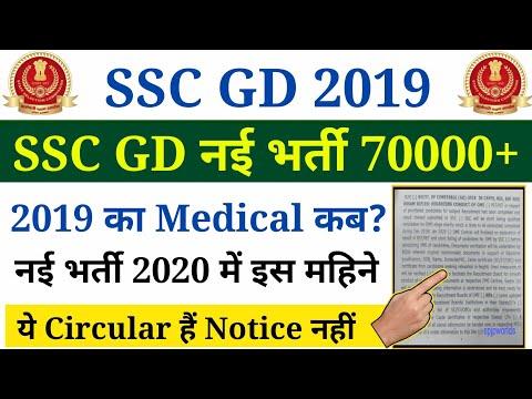 SSC GD New Bharti 2020 | SSC GD Medical Date 2019 | Jobriya baba