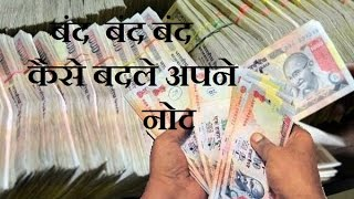 how to exchange your 500 rupees and 1000 rupees note of RBI