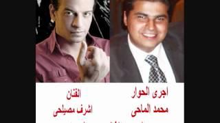 حوار الصحفى محمد الماحى والفنان اشرف مصيلحى جزء 2.wmv
