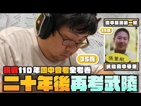 【還敢拍片啊!國動】前武陵高材生 國動 挑戰110國中會考全科目