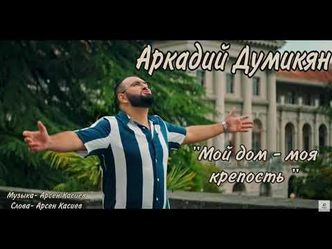 Аркадий Думикян