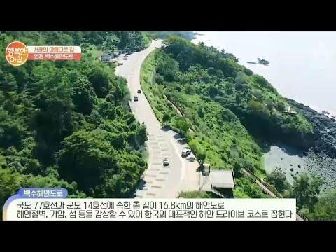 20.11.16 채널A 행복한 아침(서해의 아름다운 길, 영광 백수해안도로)