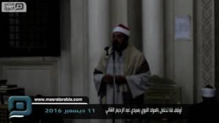 تحميل اغاني مصر العربية | أوقاف قنا تحتفل بالمولد النبوي بسيدي عبد الرحيم القنائي MP3