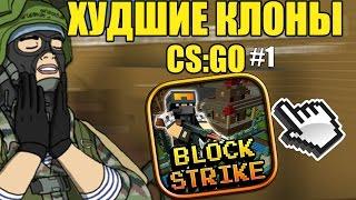 ХУДШИЕ КЛОНЫ CS:GO #1 - БЛОКСТРАЙК (BlockStrike)
