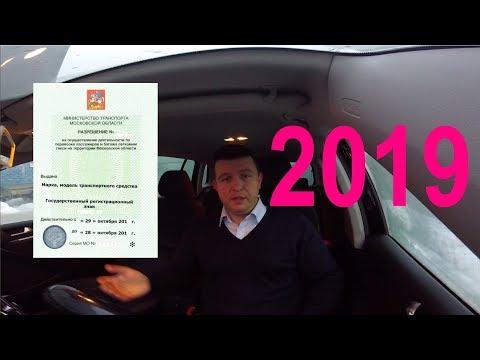 ЛИЦЕНЗИЯ ТАКСИ 2019 года. Как оформить разрешение на такси с 01.01.2019?
