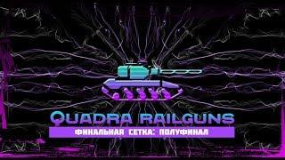 """#100 - Турнир """"Quadra Railguns"""" - Финальная сетка: Полуфинал - Legends.PRO vs DisArm"""