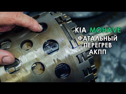 Ремонт АКПП КИА Мохаве A8TR