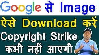 How To Download Copyright Free Images From Google | No Copyright Images For Youtube - Download this Video in MP3, M4A, WEBM, MP4, 3GP