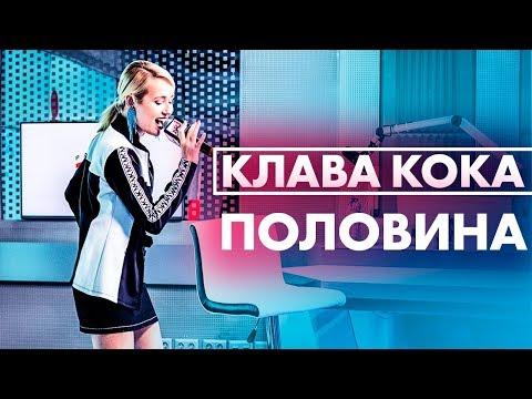 Клава Кока - Половина ( Live @ Радио ENERGY)