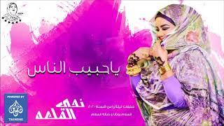 مازيكا ندي القلعه ياحبيب الناس حفلات راس السنه 2020 | Nada Algalaa تحميل MP3