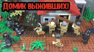 ЗОМБИ-АПОКАЛИПСИС!! Домик выживших!! (Самоделка лего, 21 серия!)
